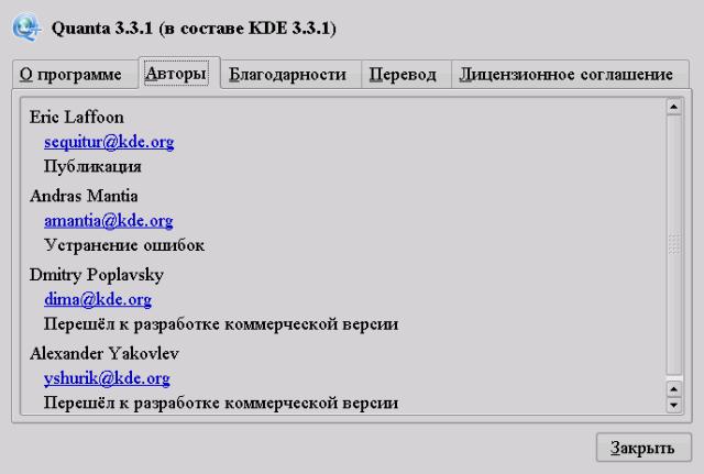 html-редактор Quanta Plus