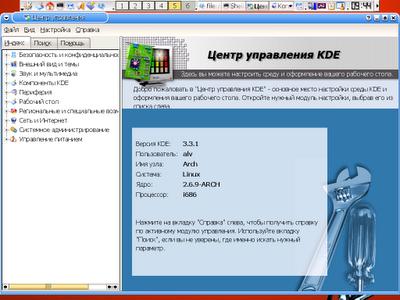 KDE: общие настройки