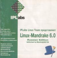 Linux Mandrake — русская реинкарнация