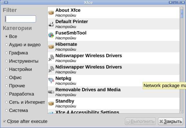 Appfinder. Утилита поиска приложений