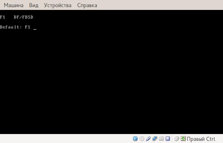 DragonFlyBSD. Итоги установки