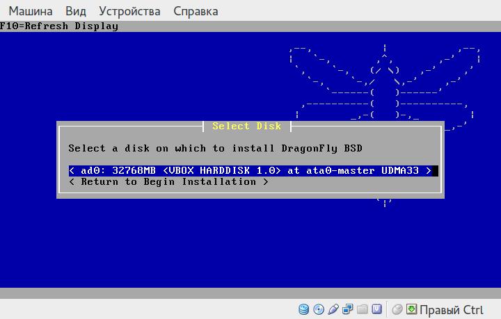 DragonFlyBSD. Установка на UFS