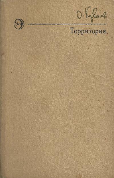 Олег Куваев. Территория. История книги