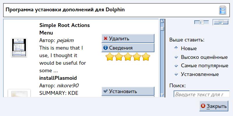 Salix и KDE. Шпаргалки. Dolphin и Root