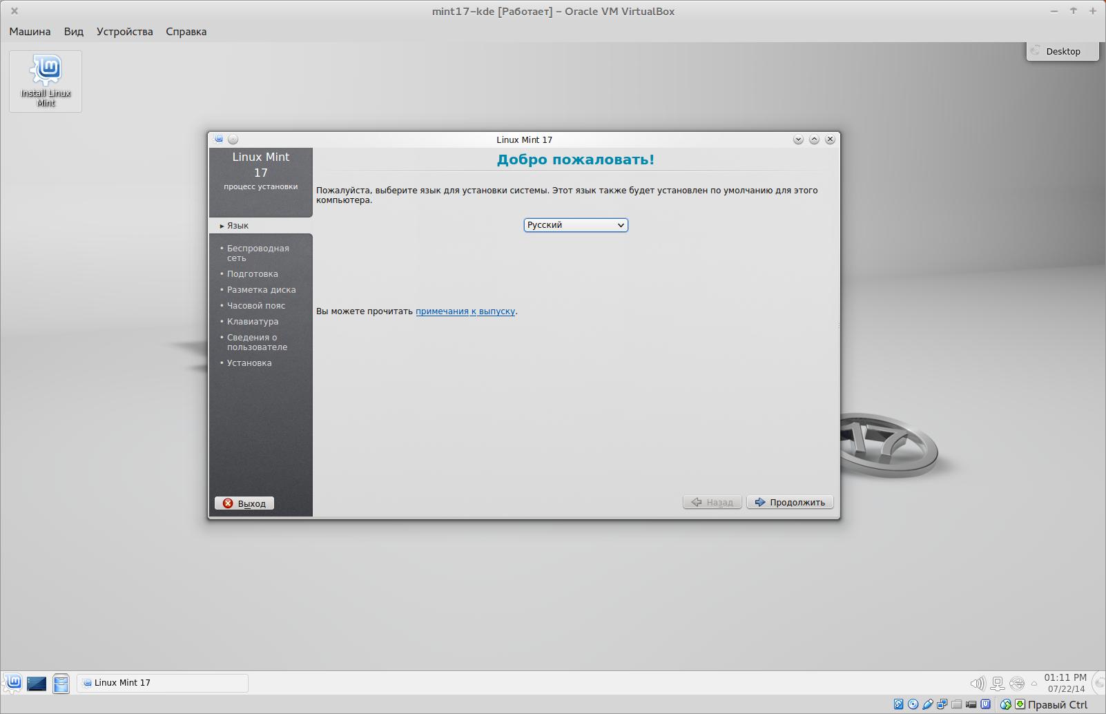 Mint 17 и KDE