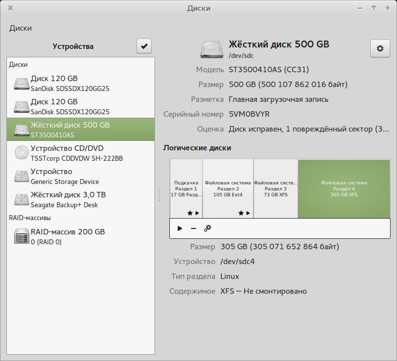 GNOME Disks: управление носителями и разделами. Собственно разметка
