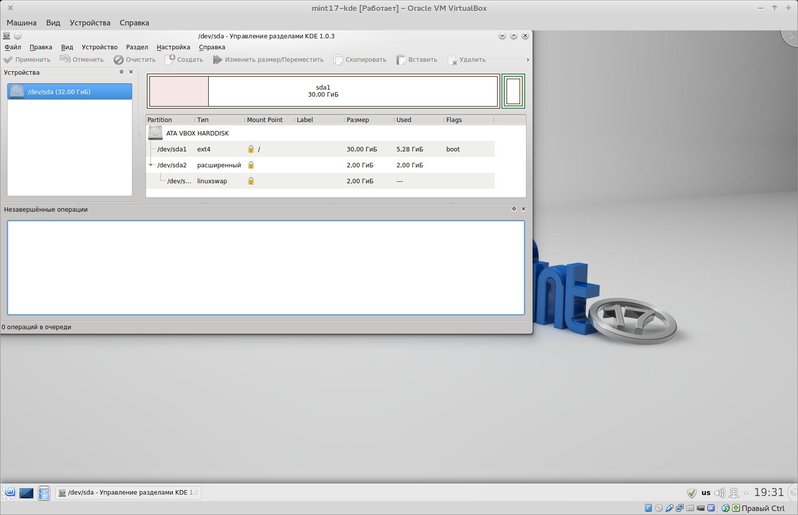 GNOME Disks и аналоги в дистрибутивах семейства Mint и Ubuntu