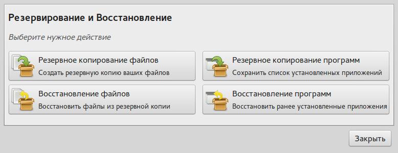 Mint: фирменный инструментарий. Средство резервного копирования mintbackup