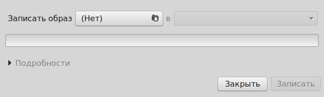 Mint: фирменный инструментарий. Программа записи USB mintstick