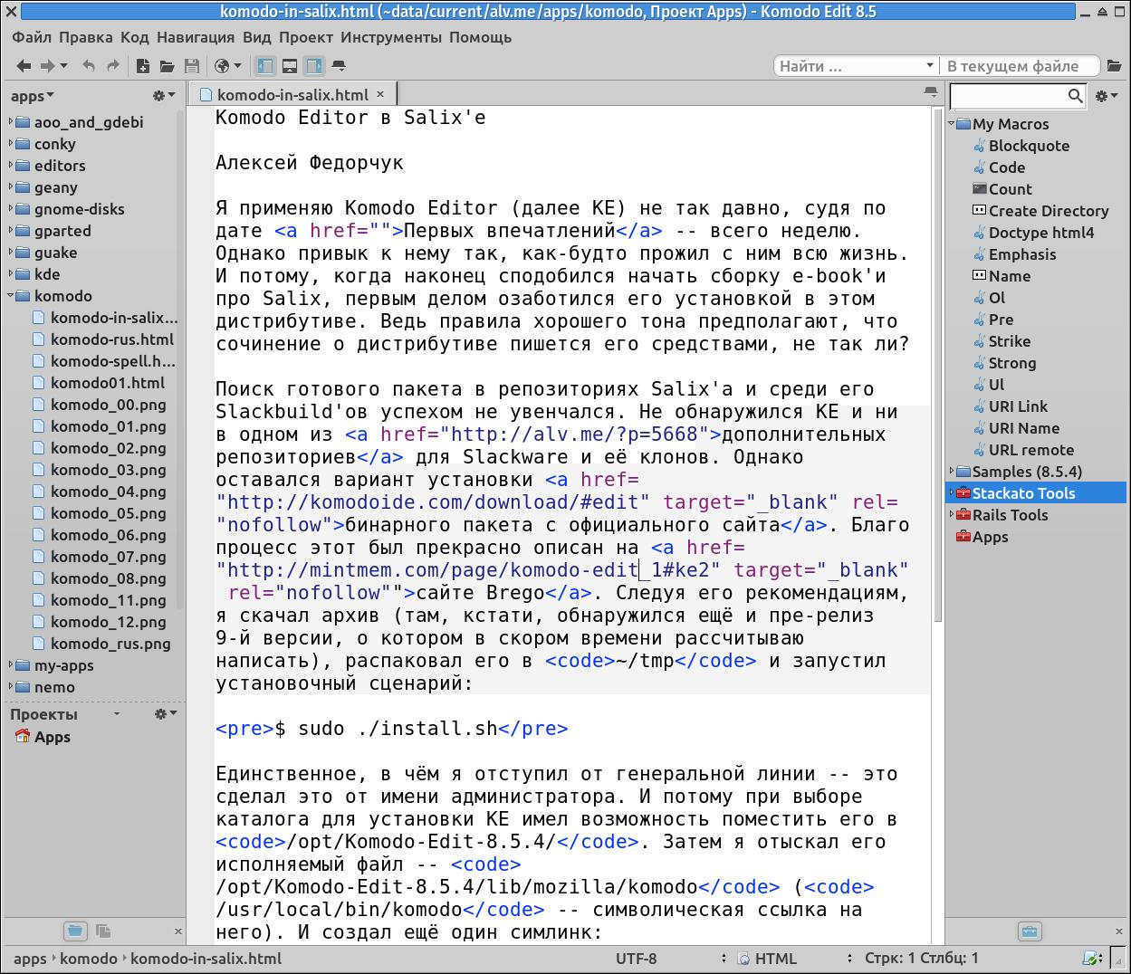 Komodo Editor в Salix'е
