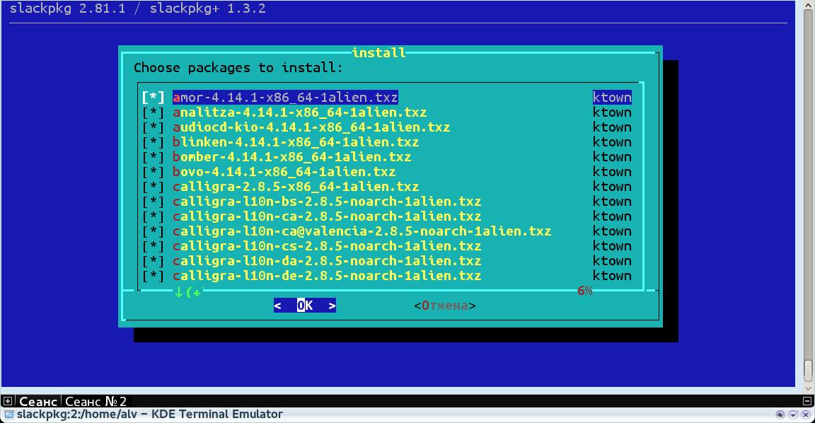 Суета вокруг Slackel'а. Часть 3: дело дошло до KDE