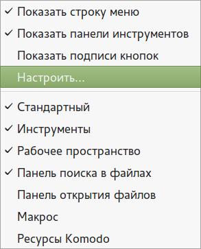 Komodo Editor: настройка инструментальной панели