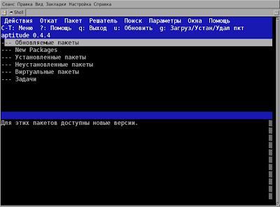 Debian и другие: Aptitude в интерактивном режиме