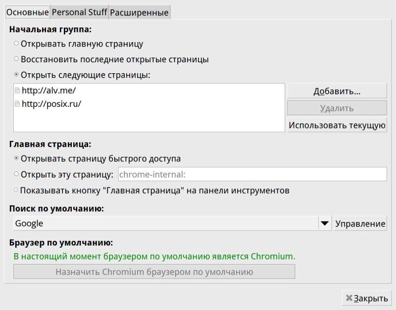 И снова Chromium, теперь в Fedora