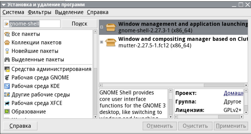GNOME Shell: первые впечатления