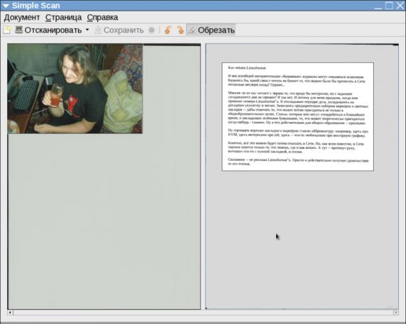 OCR в Linux