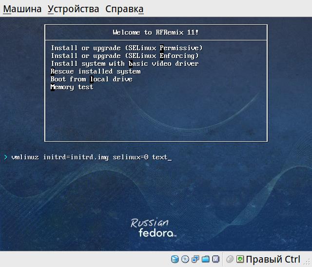 Russian Fedora Remix: установка в текстовом режиме
